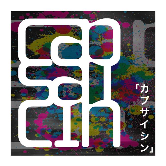 Capcaicin's logo